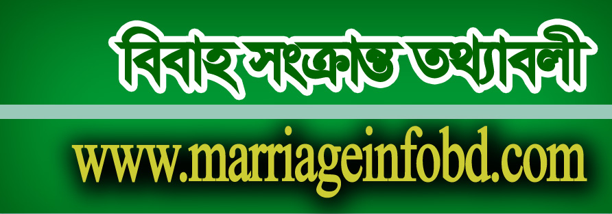 Marriageinfobd.com