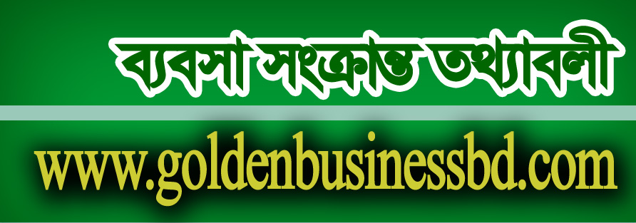 Goldenbusinessbd.com